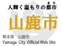 banner_yamagashi