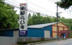 ミヤタ株式会社