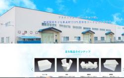 株式会社アステックコーポレーション 西日本事業所 熊本工場
