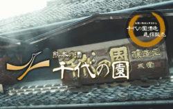 千代の園酒造株式会社