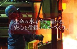 幡豆工業株式会社 九州工場