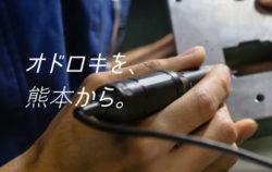 株式会社ニフコ熊本 山鹿工場