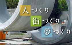 土佐屋コンクリート工業株式会社 鹿央工場