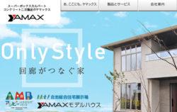 株式会社ヤマックス 熊本北営業所