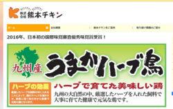 株式会社 熊本チキン