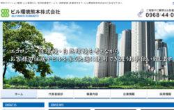 ビル環境熊本 株式会社