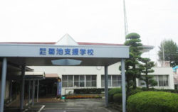 熊本県立菊池支援学校高等部山鹿分教室